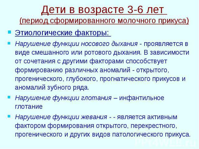прикус7