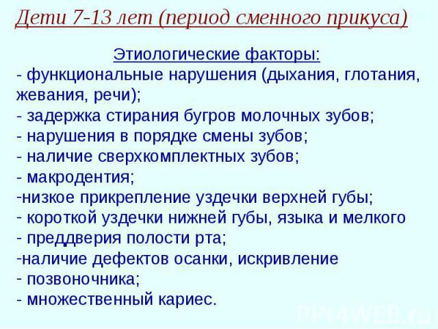 прикус8