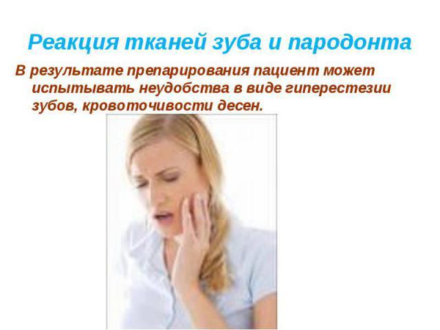 Реакция зуба