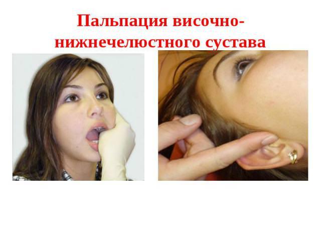 Пальпация челюсти