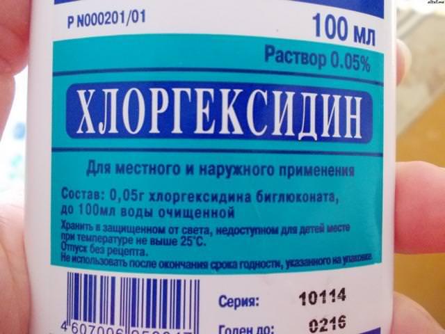 Внешний вид хлоргексидина
